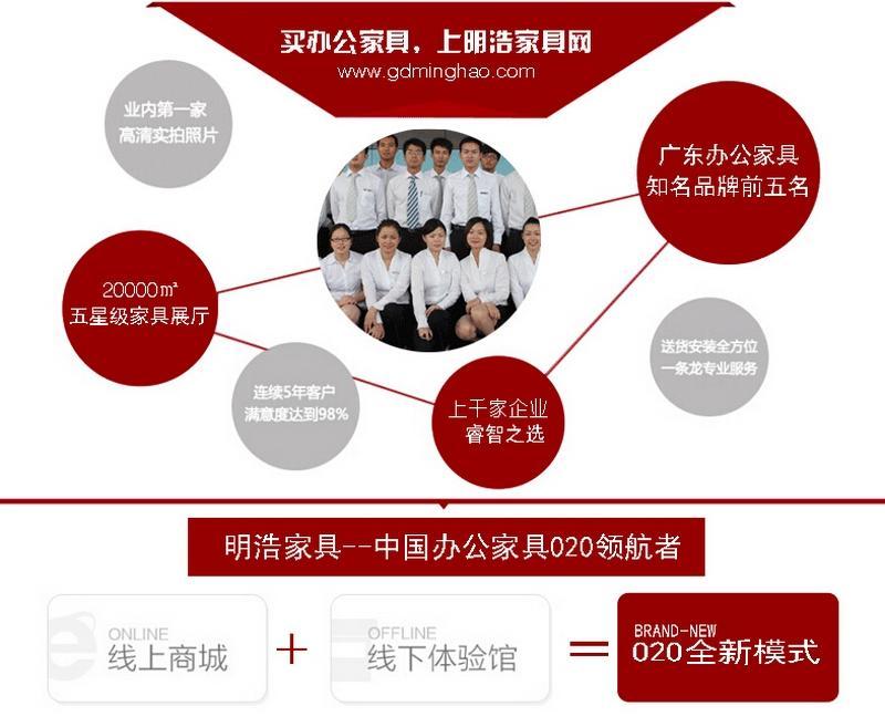 明浩办公家具-中国办公家具O2O领航者.jpg