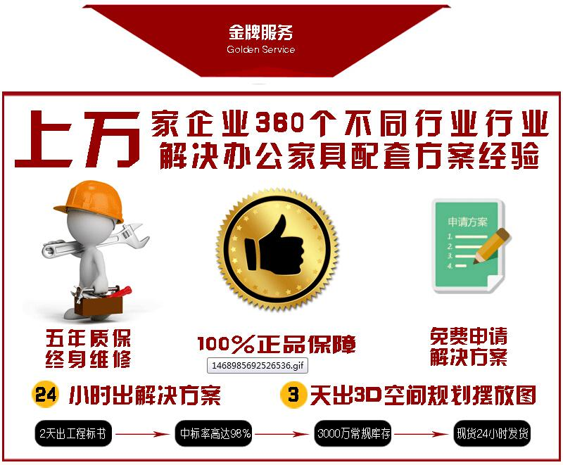 广东美塞特办公家具配套解决方案经验流程.jpg