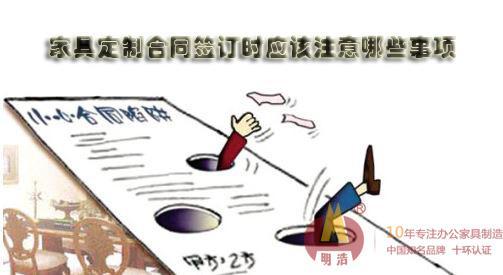 家具定制合同签订时的注意事项.jpg