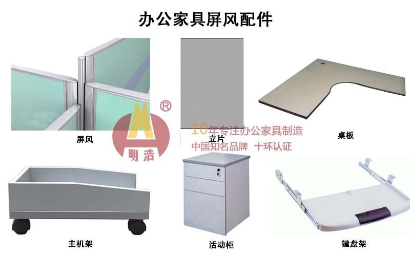 广东明浩办公家具屏风配件产品.jpg